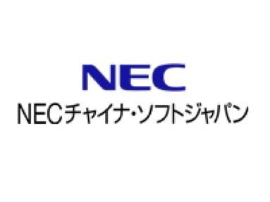 NECチャイナ・ソフトジャパン株式会社