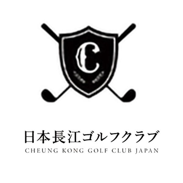 日本長江ゴルフ