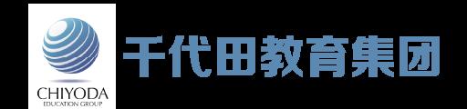 千代田教育集团