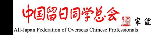 中国留日同学总会