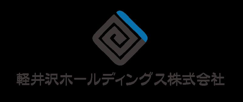 軽井沢ホールディングス株式会社