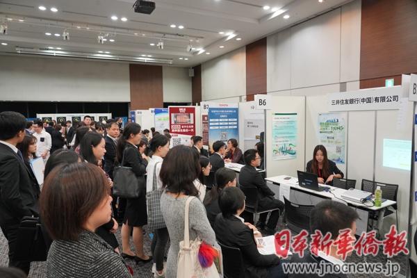广聚国际化人才 日本华媒与企业成功携手举办人才招聘会
