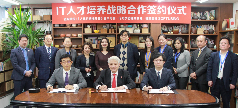 IT人才培养战略合作签约仪式在东京成功举办
