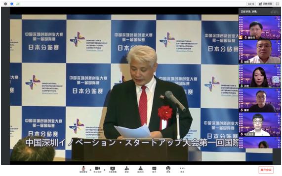 焦点:深创赛第四届国际赛日本分站赛线上宣