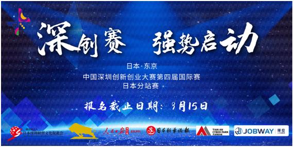 关注:中国深圳创新创业大赛第四届国际赛日本分站赛线上宣讲会成