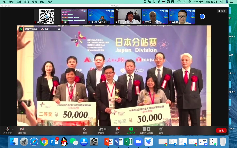 中国深圳创新创