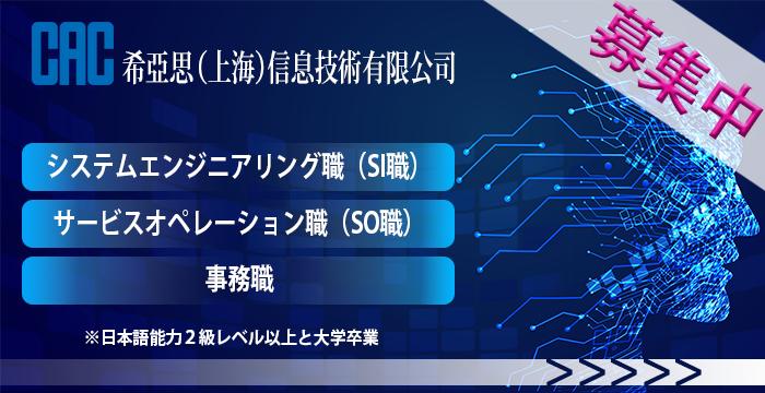 【募集人才】 1,サービスオペレーション職(SO職) 2,システムエンジニアリング(SI職) 3,事務職