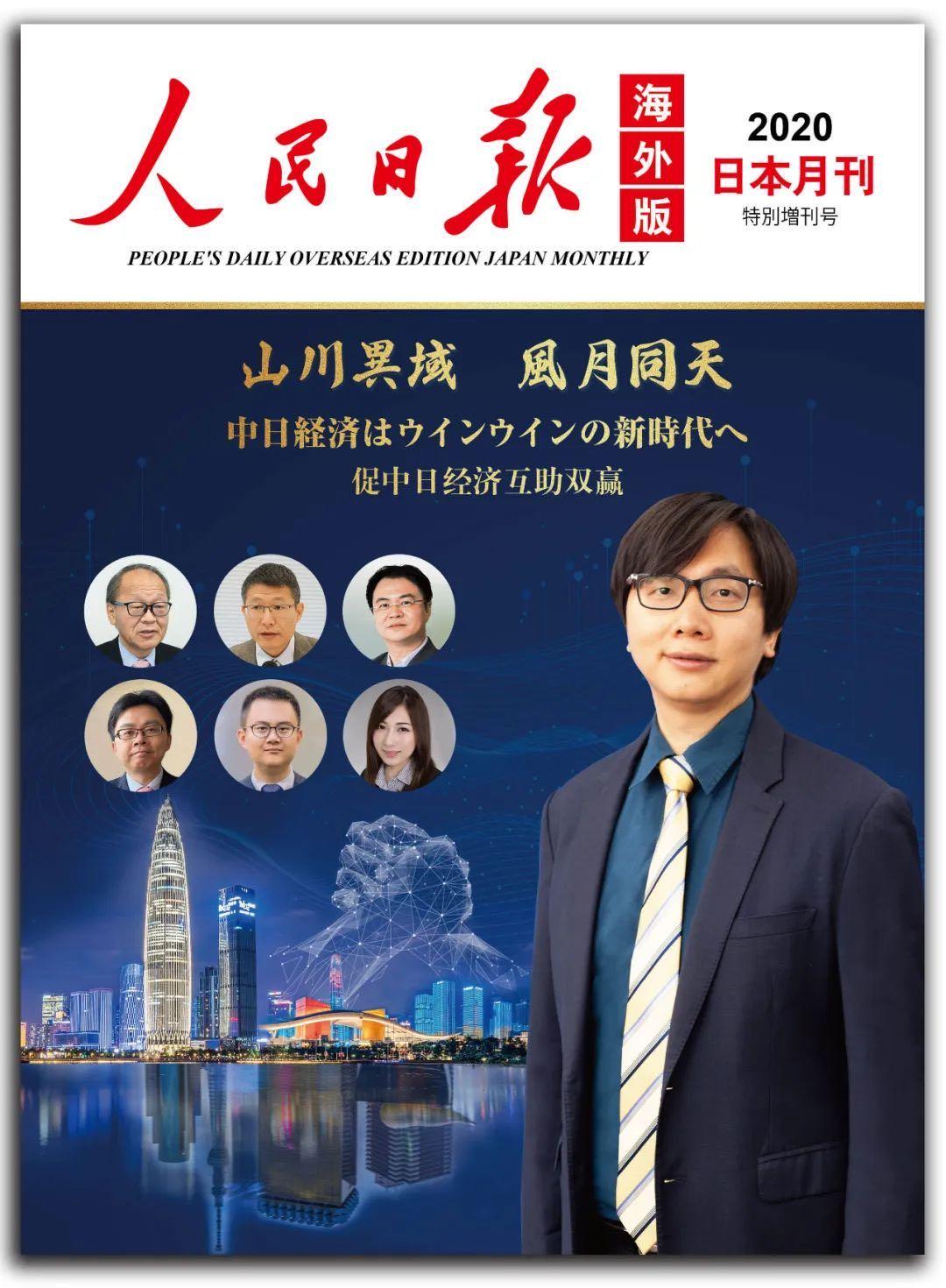 《人民日报海外版》日本月刊推出特别增刊号 促中日经济互助双赢