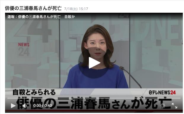 速報:俳優の三浦春馬さんが死亡 自殺か