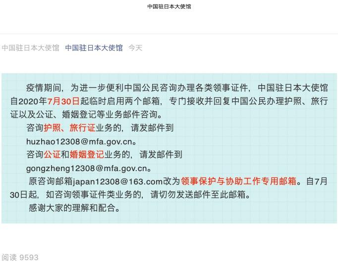 疫情期间,为进一步便利中国公民咨询办理各类领事证件