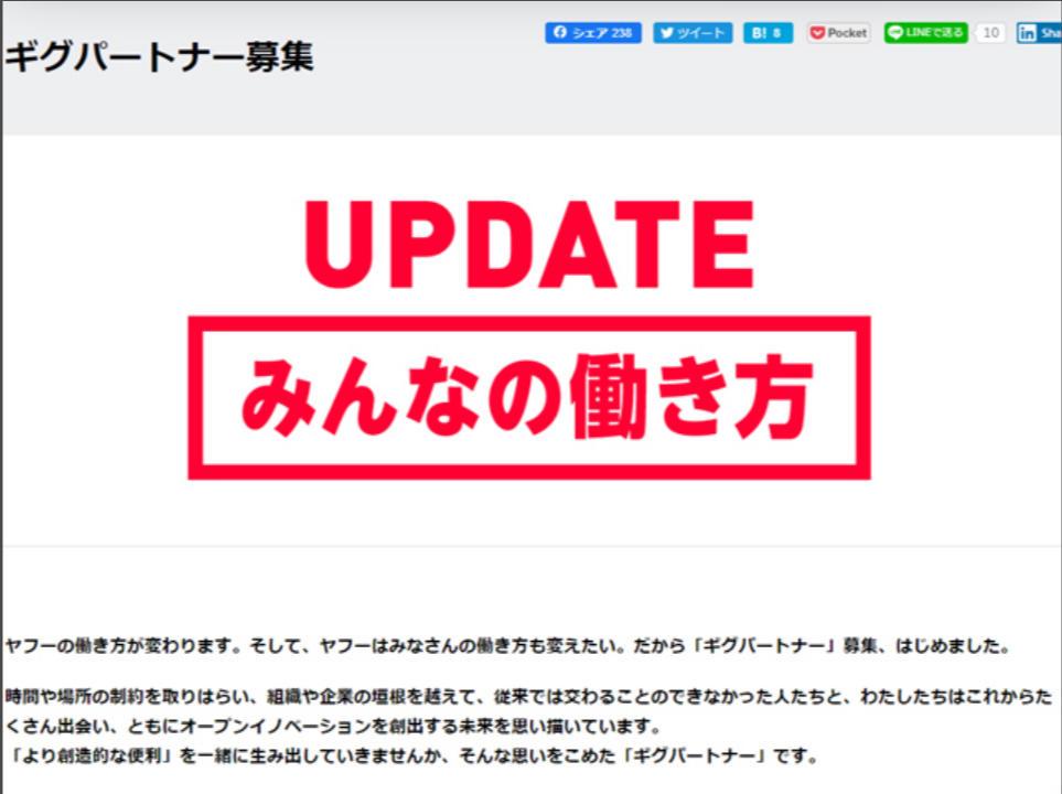 疫情下的日本,解决劳动力不足新办法:兼职