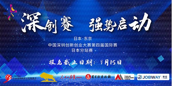 中国深セン創新創業大会第四回国際大会再起動!