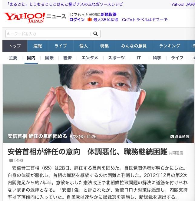 日本首相安倍晋三确定辞职意向